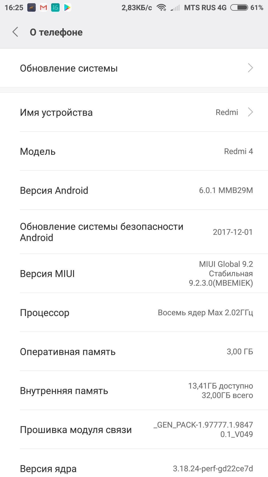 Появилась! Глобальная прошивка 9.2.3.0 для Redmi 4 Prime на базе MIUI 9