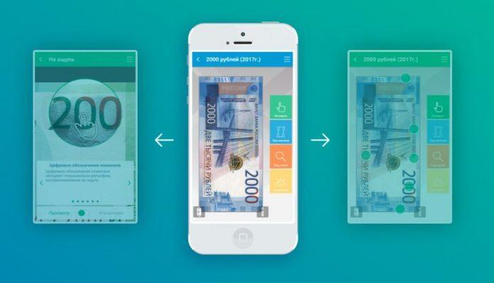 В России появилось приложение для смартфонов для проверки купюр от Гознака