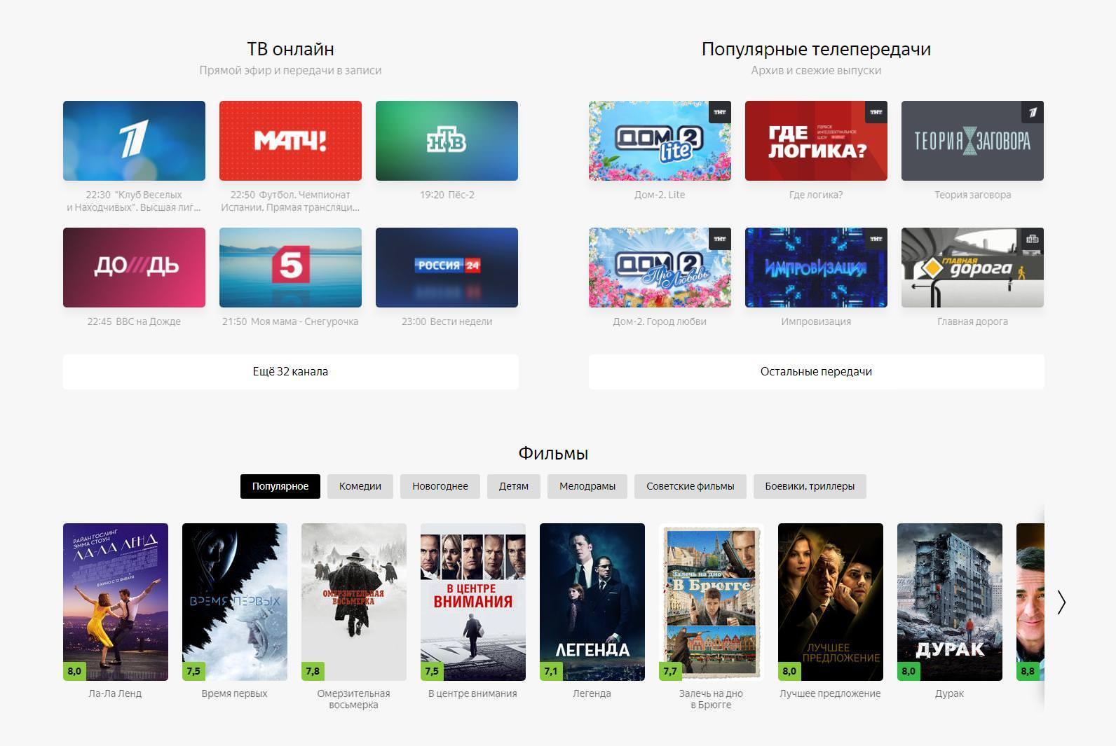 Яндекс даёт смотреть фильмы онлайн в хорошем качестве