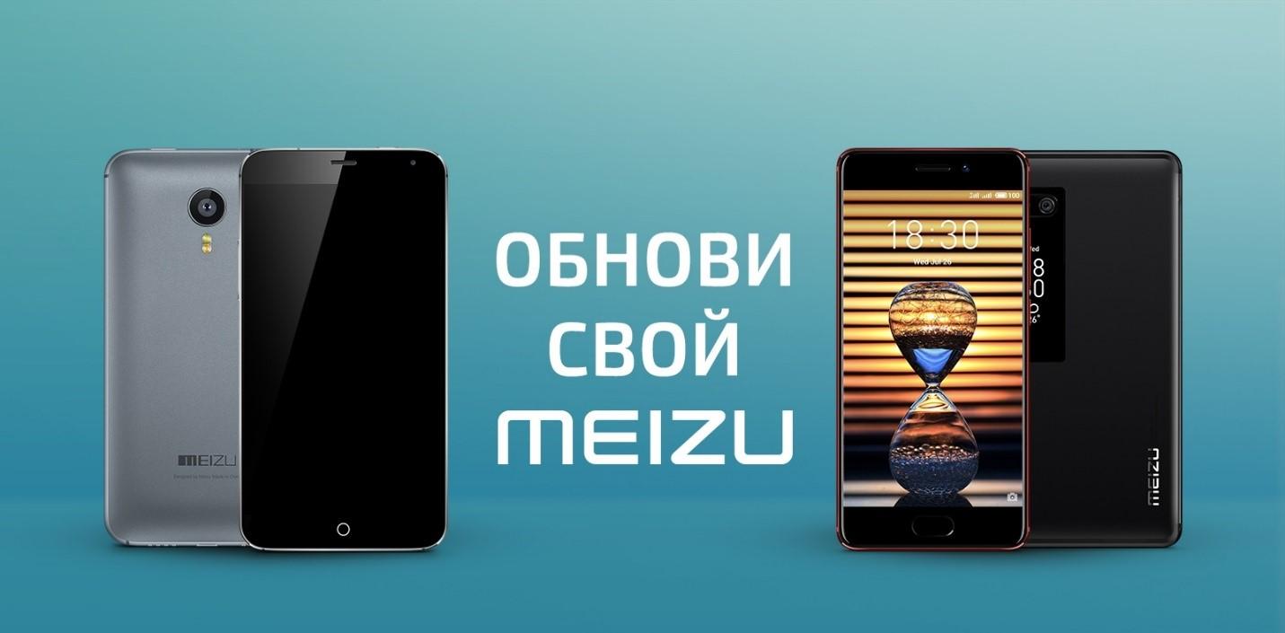Meizu предлагает свои смартфоны соскидкой 15% попрограмме Trade-in