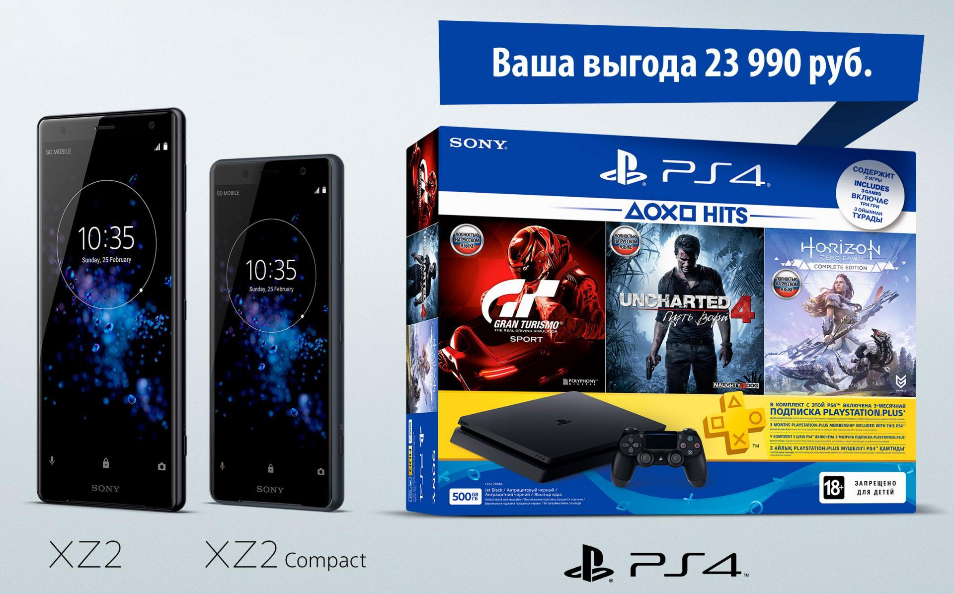 PlayStation 4 бесплатно! Только купи смартфон Xperia XZ2 или Xperia XZ2