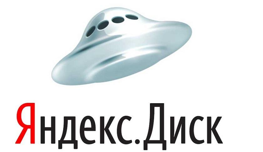 Яндекс.Диск начинает давать бонусы заподписку насервис