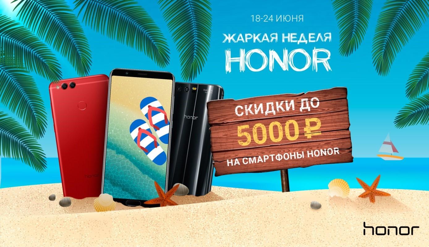Honor радует снижением цен насмартфоны вофициальном магазине