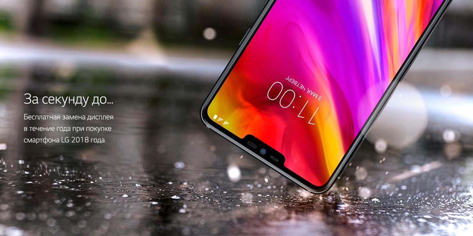 LGобещает замену экранов для смартфонов, попавших вакцию