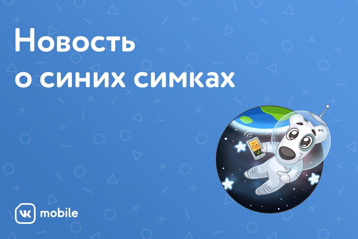 14 дней осталось для тех, кто хочет подключиться коператору VKMobile