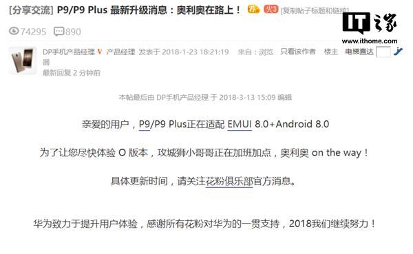 Huawei P9 готовится получать Android Oreo