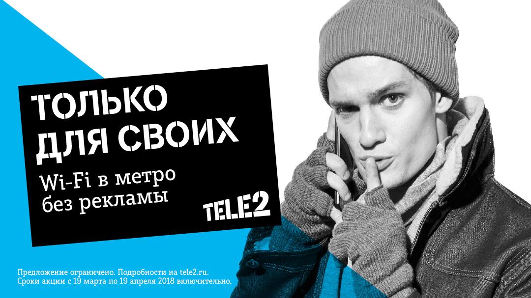 Tele2 знает иотдаёт код котключения рекламы вWi-Fi вметро
