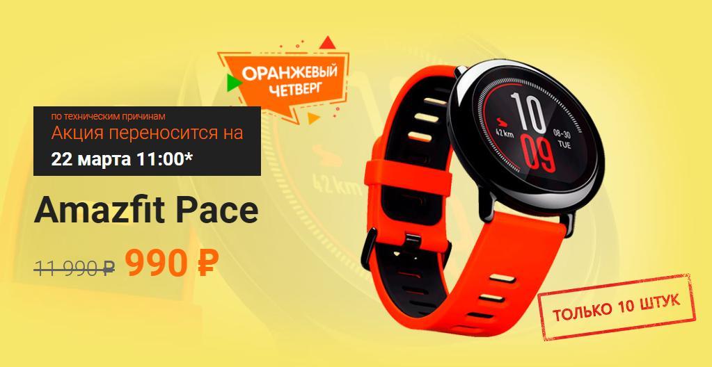 Умные часы Xiaomi Amazfit Pace pf990 рублей вместо 11990 вофициальном магазине