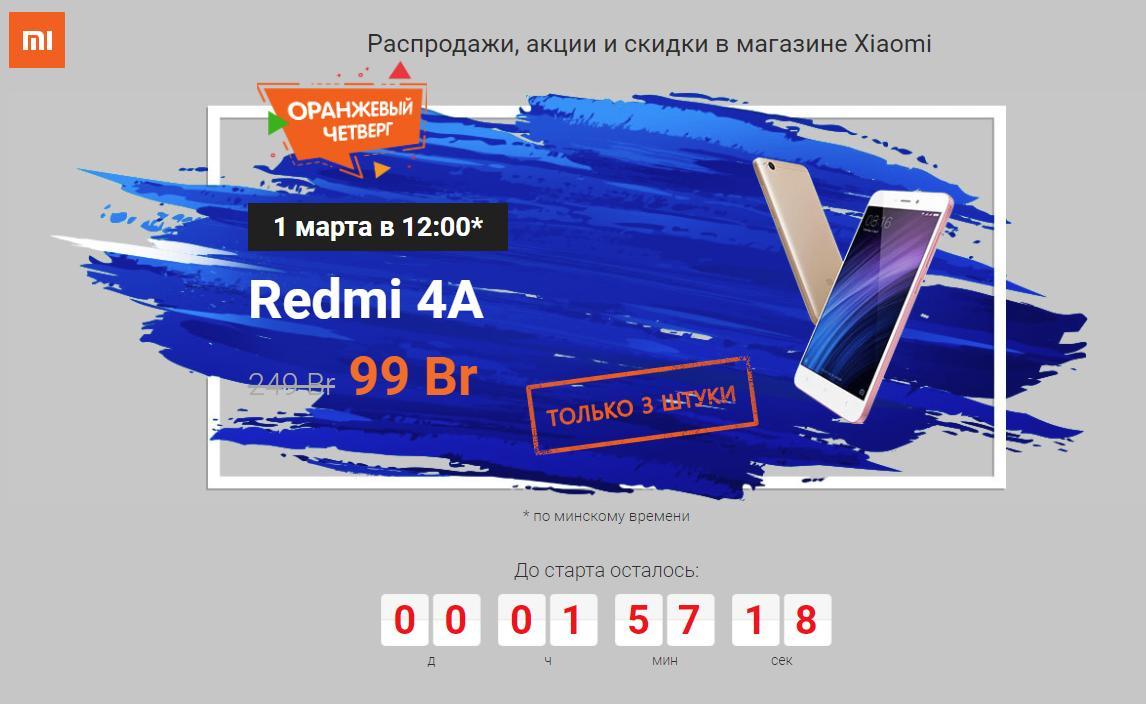 Xiaomi Redmi 4A и 990 рублей - очередная акция в фирменном магазине