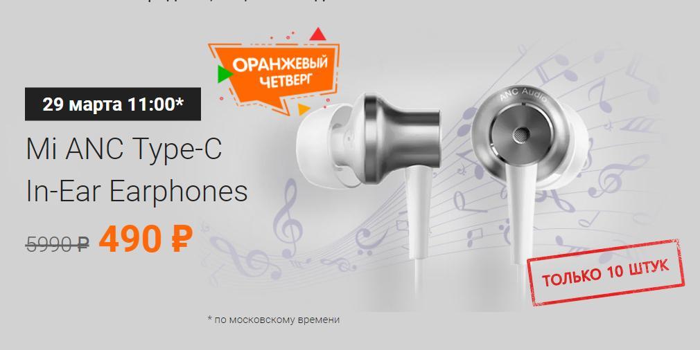 Xiaomi вРоссии затеяла новую распродажу — наушники MiANC Type-C In-Ear Earphones за490 рублей