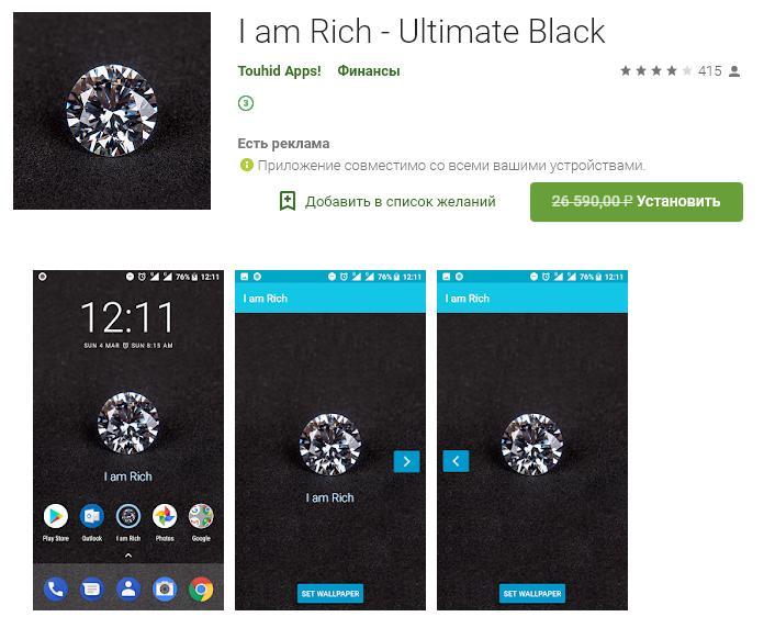 Мызнаем, как получить вGoogle Play Store приложение за26590 рублей бесплатно