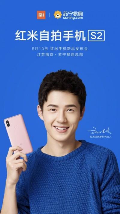 Xiaomi Redmi S2 будет представлен 10 мая