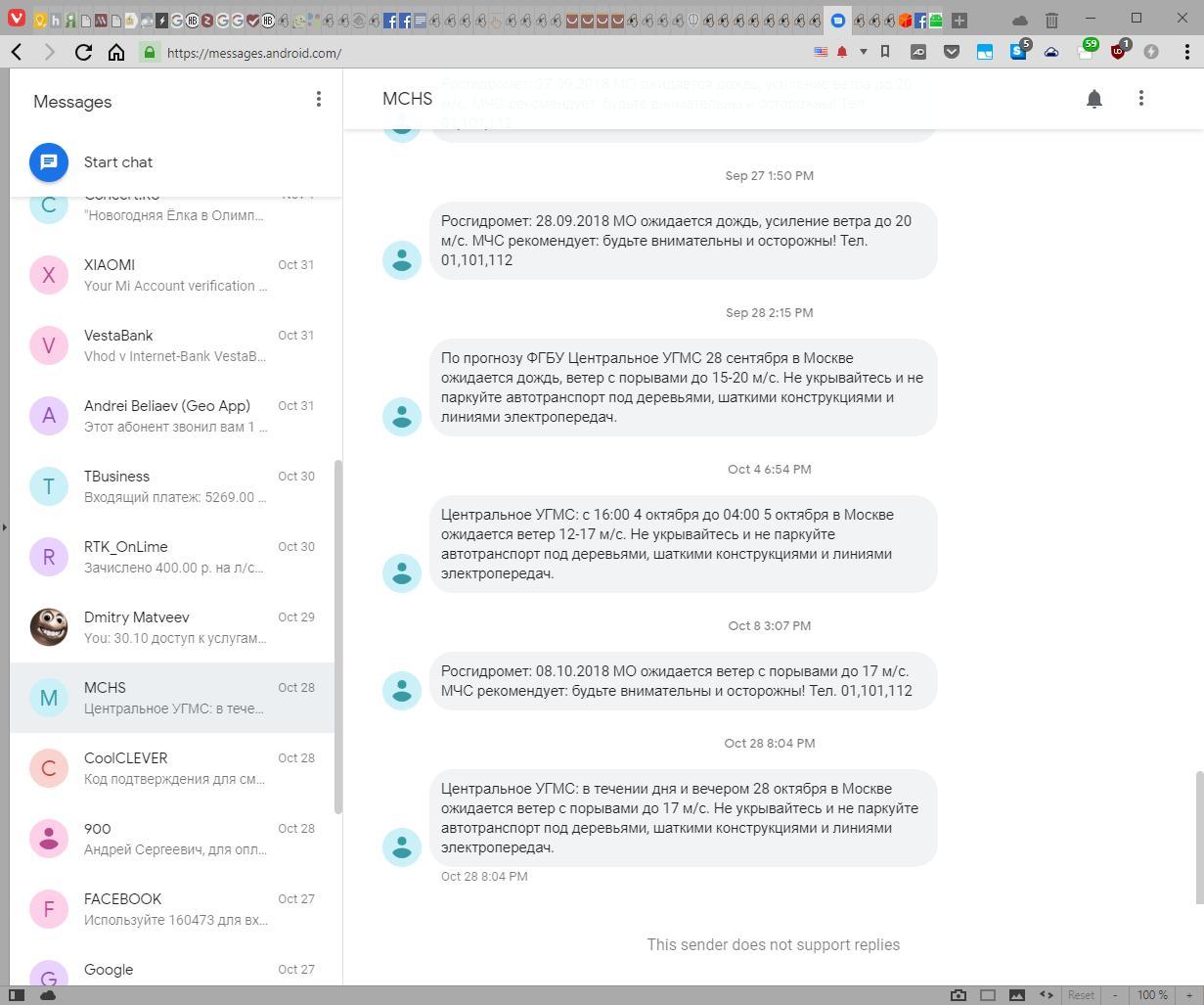 Как отправлять смс скомпьютера?
