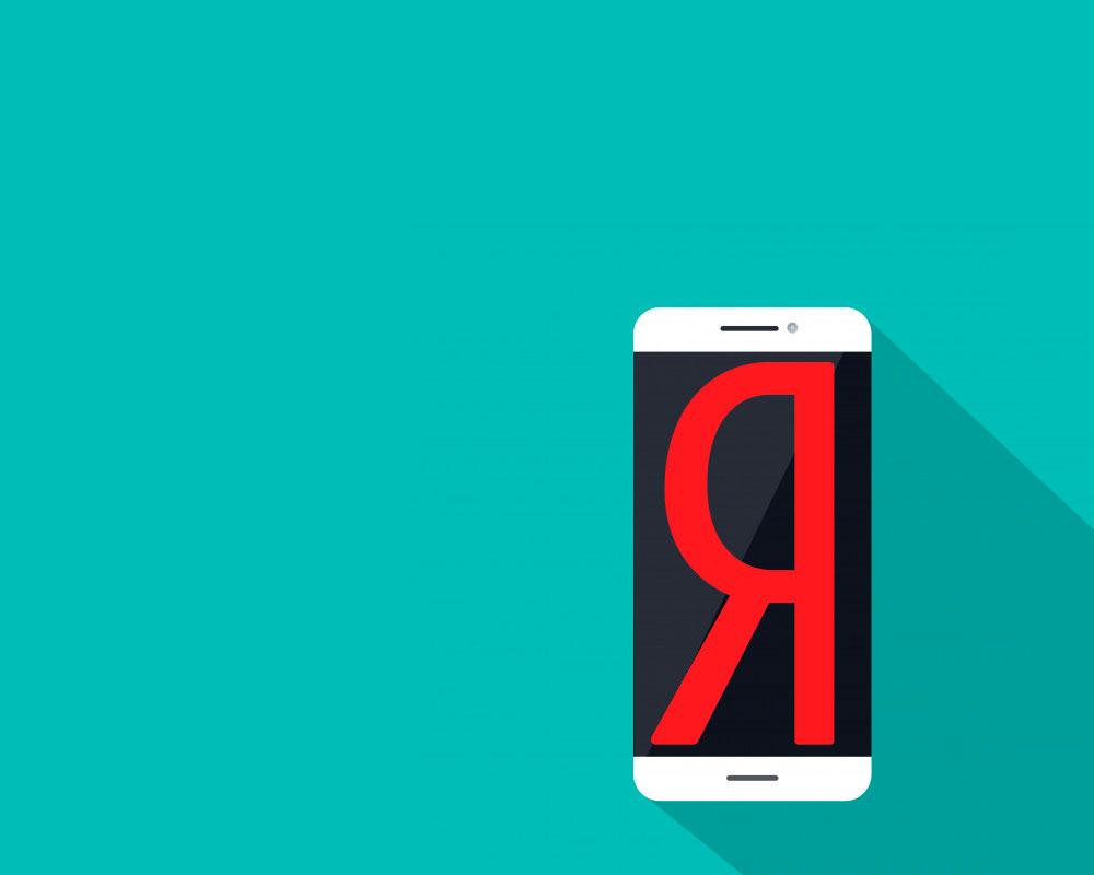 Яндекс.Телефон могут показать уже 19 ноября