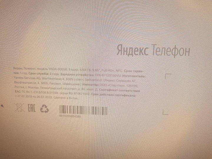 Яндекс.Телефон уже упаковали. Скоро ждём впродаже