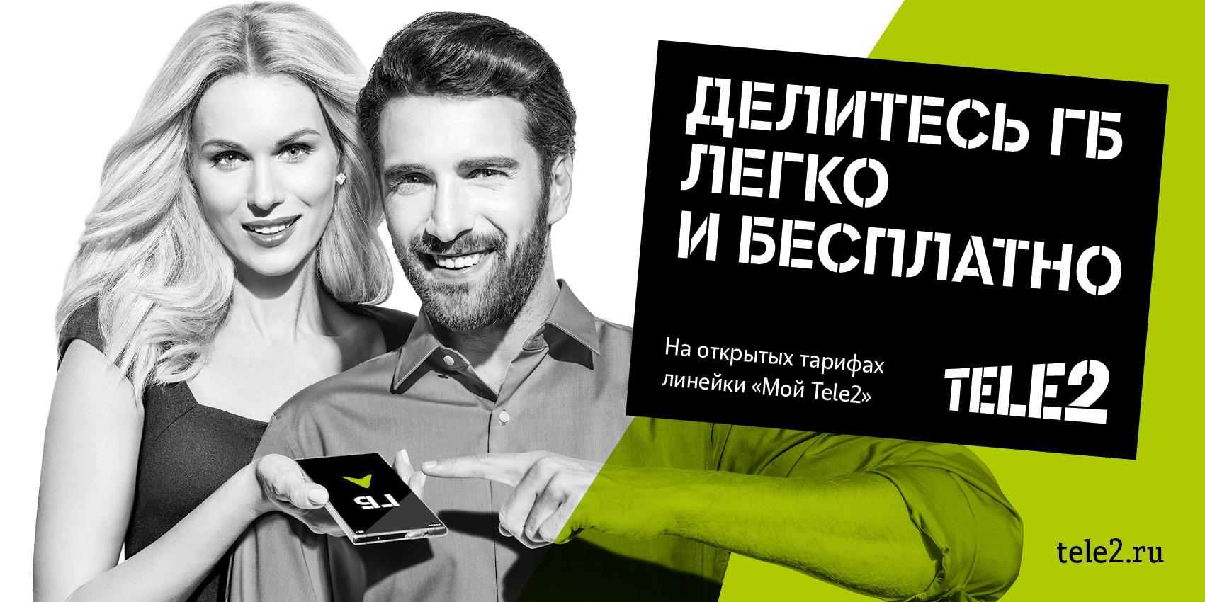Абоненты Tele2 могут передавать трафик друзьям, родным икому угодно