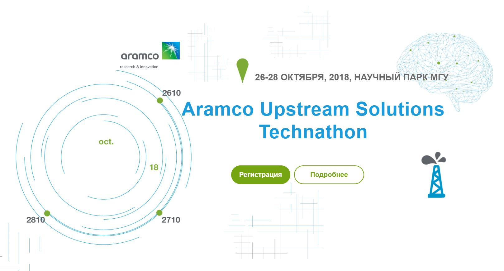 Aramco Innovations Technathon обращается кместным талантам впоисках прорывных решений внефтегазовой отрасли