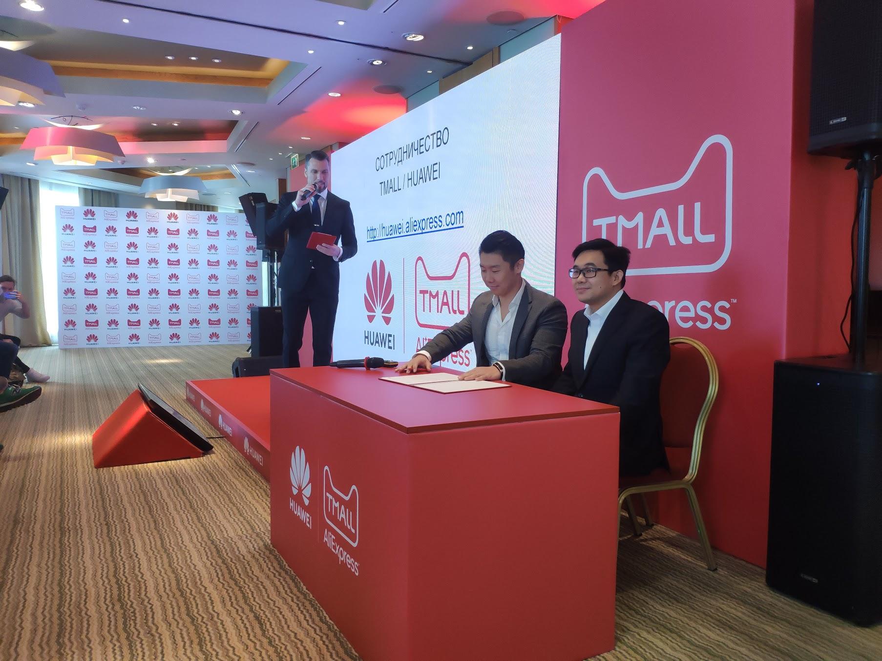 Huawei пришла наAliexpress Tmall. Ждём хороших цен иакций