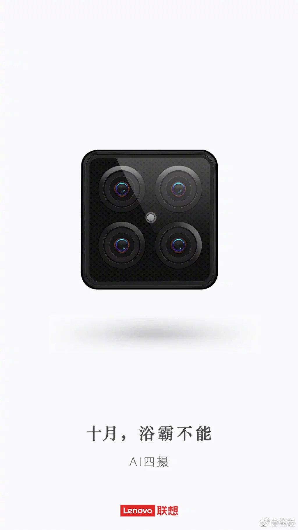 Камера из4 сенсоров появится усмартфона Lenovo