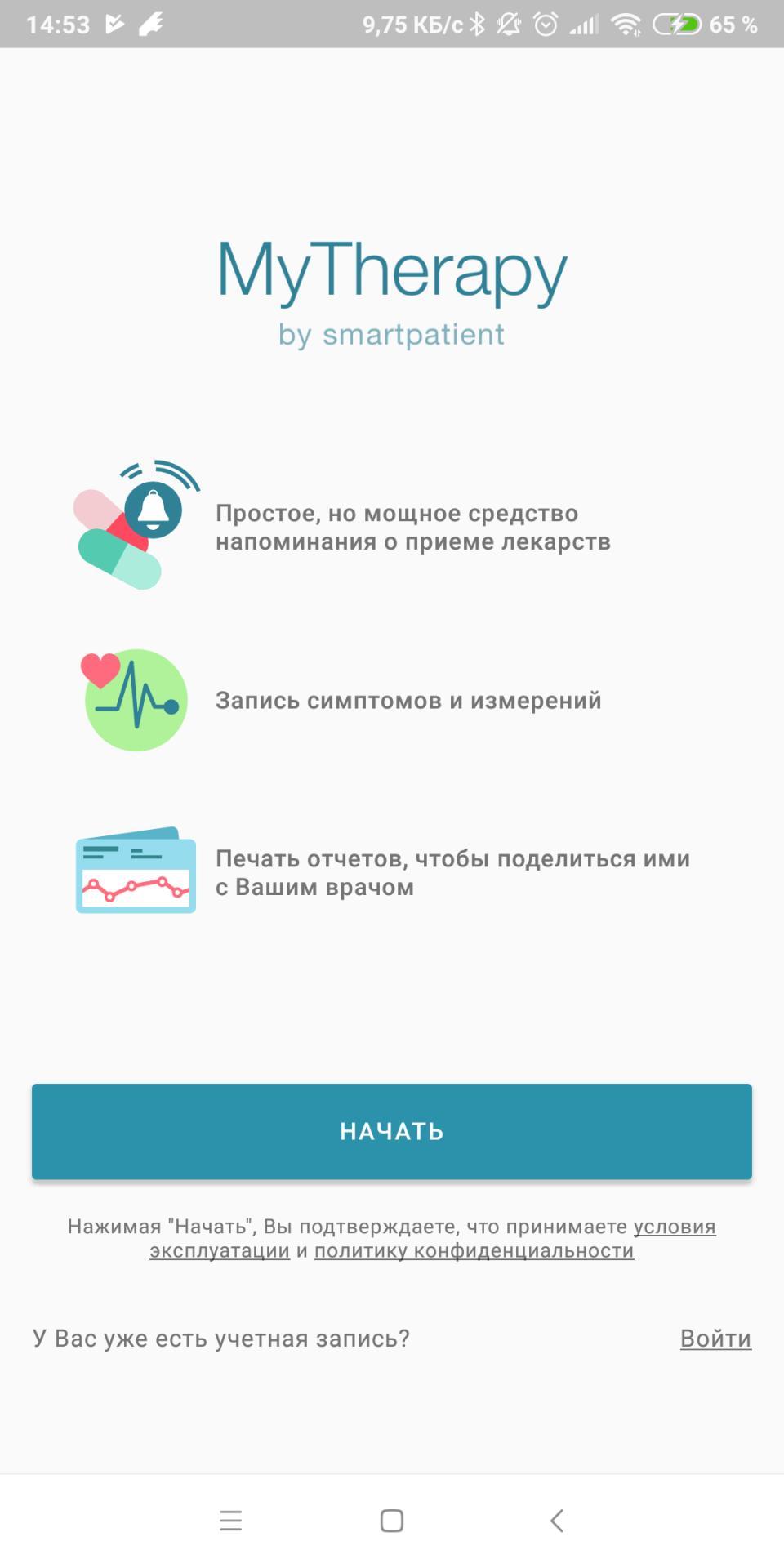 MyTherapy — приложение для отслеживания приёма лекарств