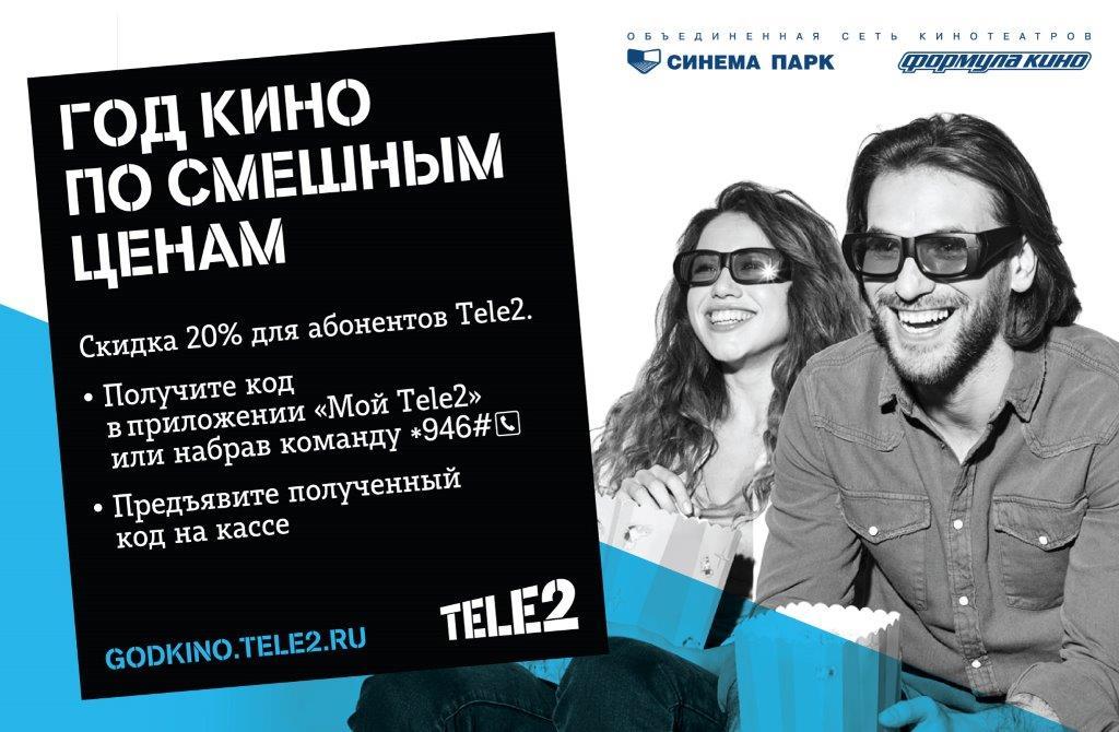 Tele2 даёт скидку 20% любителям смотреть кино