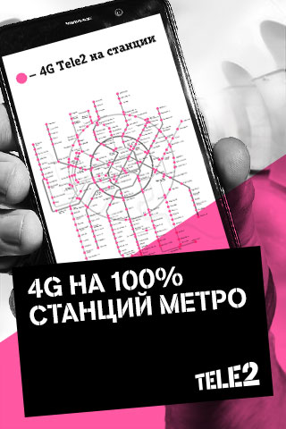 Tele2 покорила московское метро — 4G навсех станциях