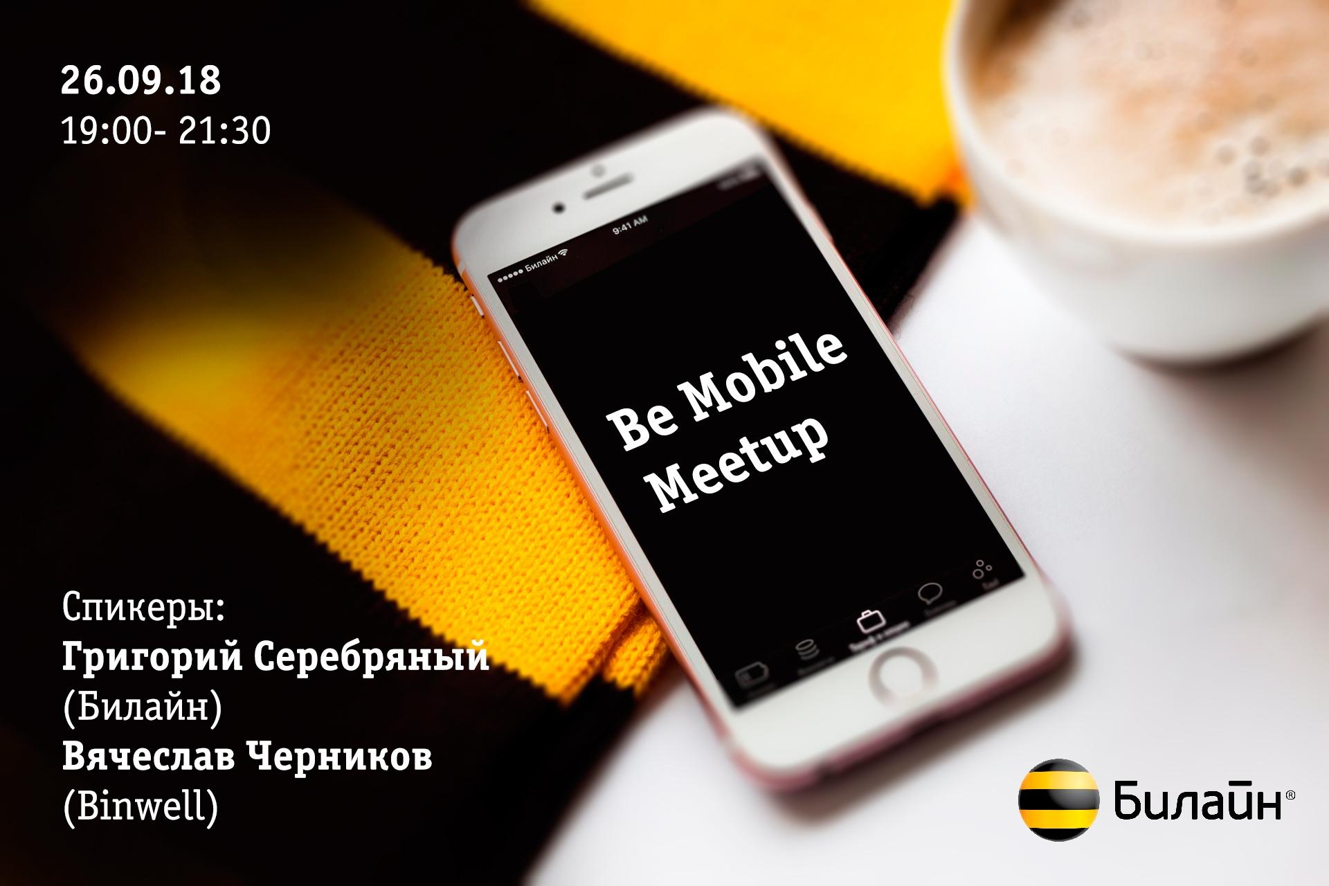 Билайн проводит митап мобильных разработчиков Be Mobile