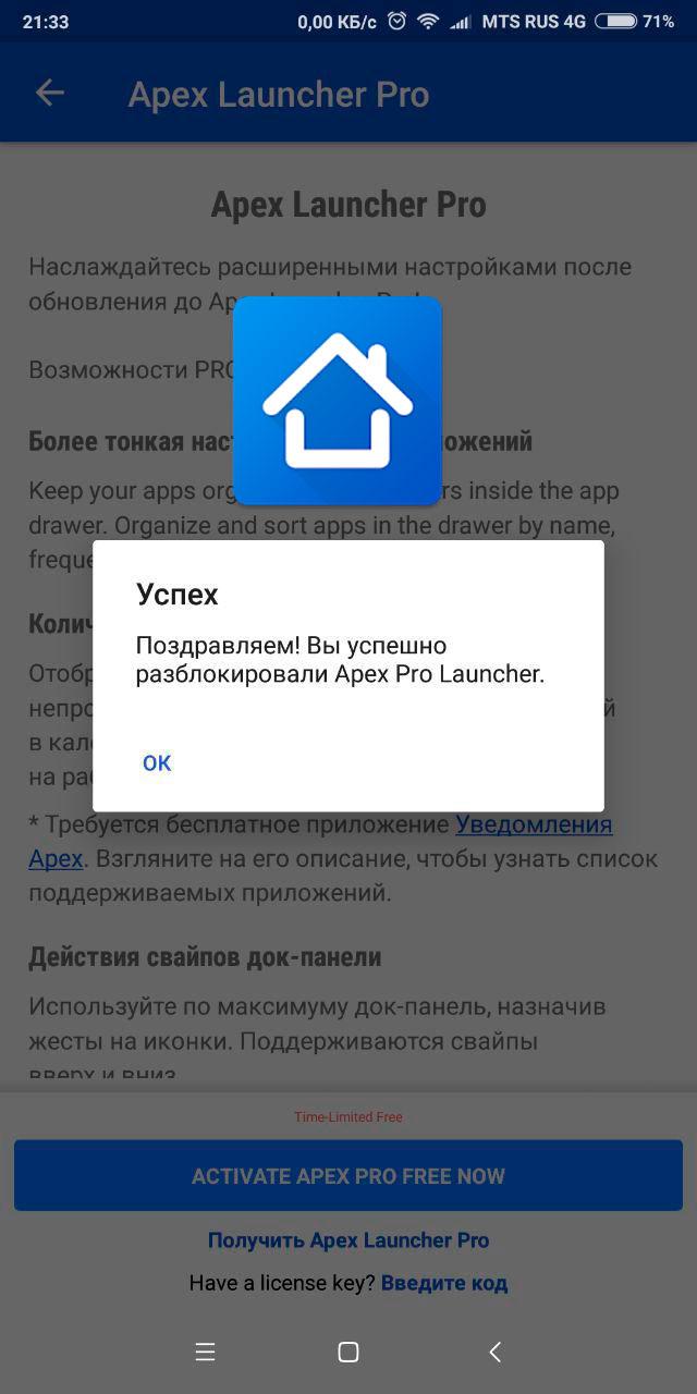 Лицензию наApex Launcher можно получить бесплатно. Акция