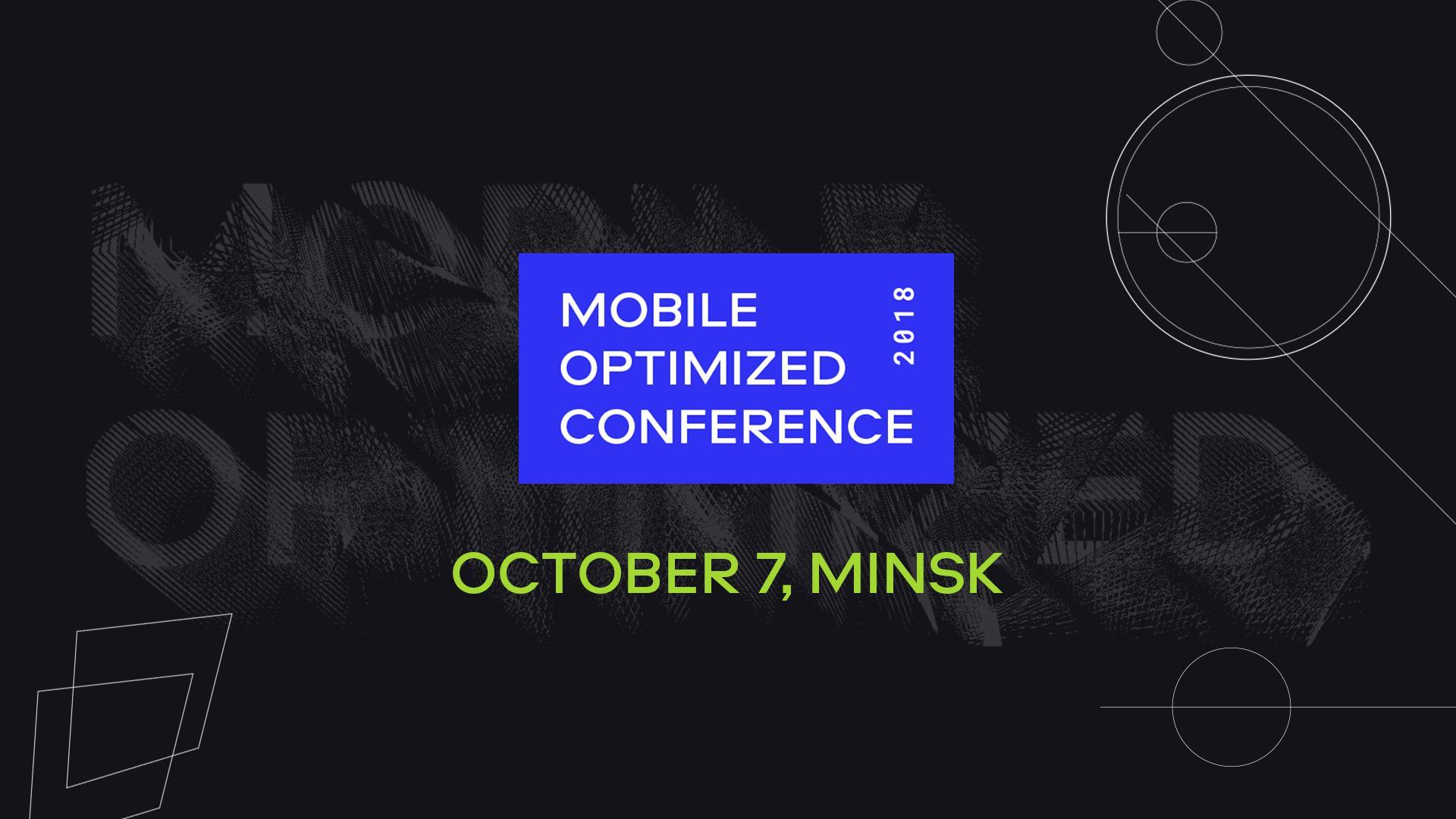 MobileOptimezed 2018 вМинске, 7 октября