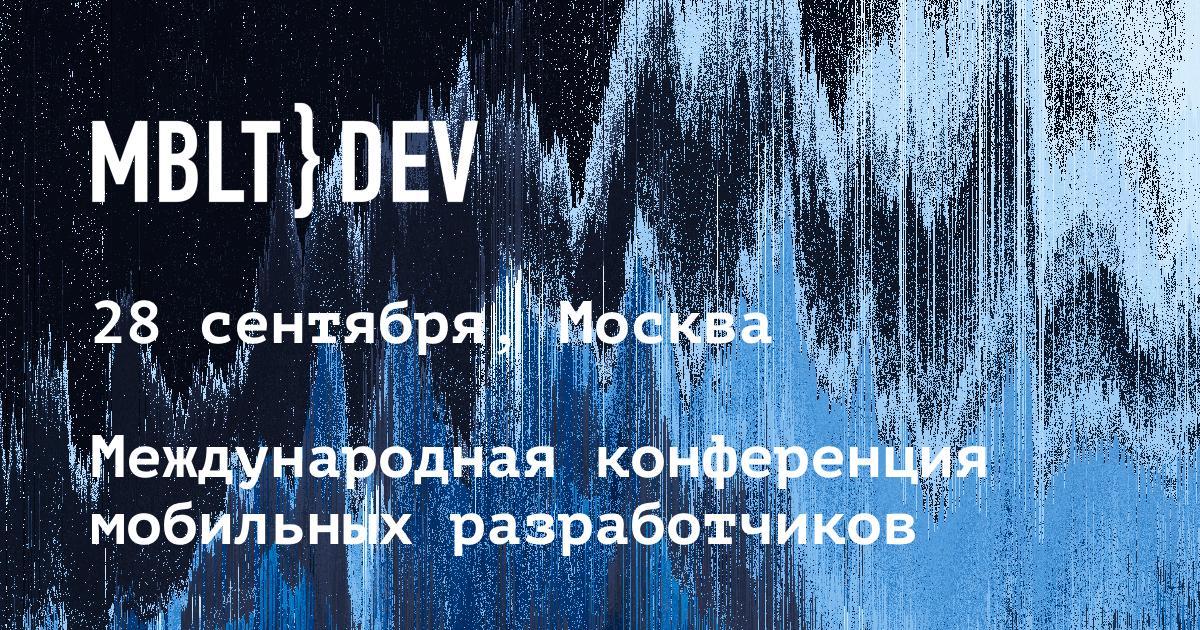ВМоскве пройдёт конференция MBLT DEV 2018 для мобильных разработчиков