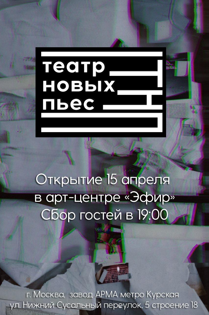 15 апреля состоится открытие Театра новых пьес