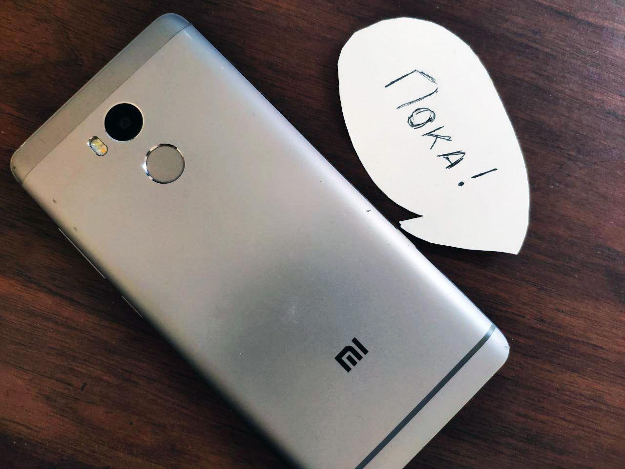 7 смартфонов Xiaomi больше неполучат обновлений