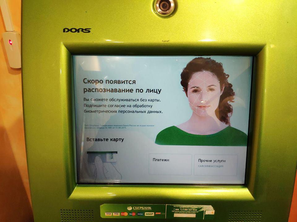 Пользователи Сбербанка снова страдают. Непроходят платежи итупят банкоматы