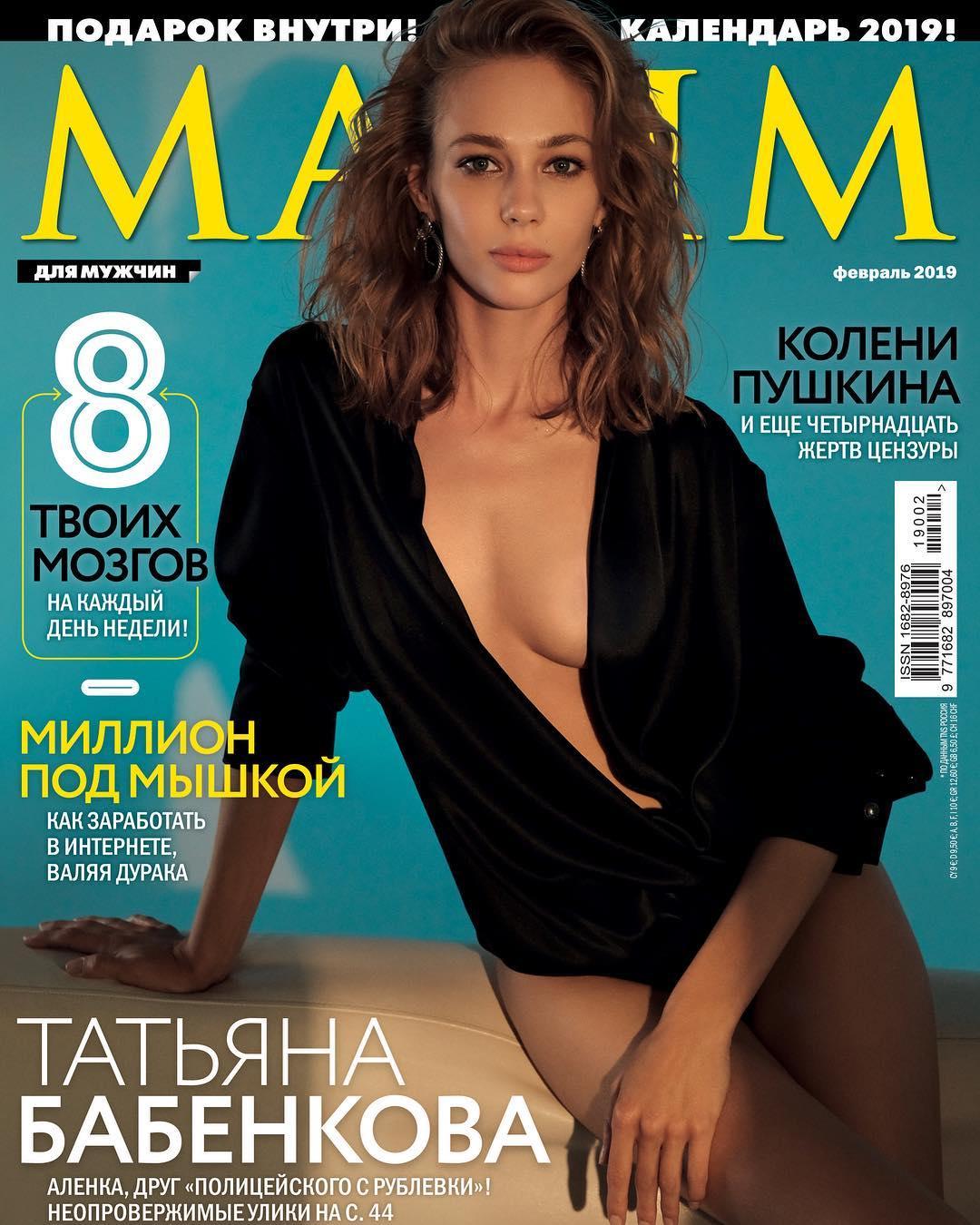 Татьяна Бабенкова — звезда Полицеского сРублёвки разделась для журнала MAXIM