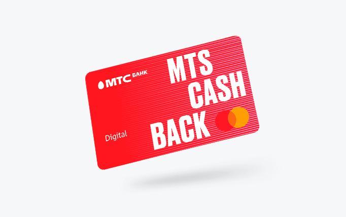 Большинство абонентов МТС могут получит виртуальные карты МТС Банка скешбеком до25%