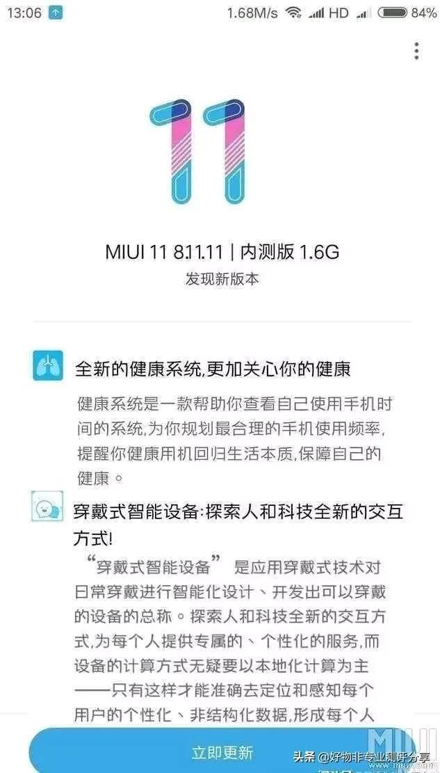 MIUI 11 ожидается уже вавгусте. Накакие смартфоны придёт сначала?