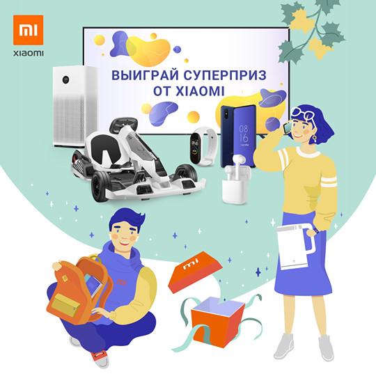 Xiaomi начала конкурс. 250 рублей гарантировано. Больше, если повезёт