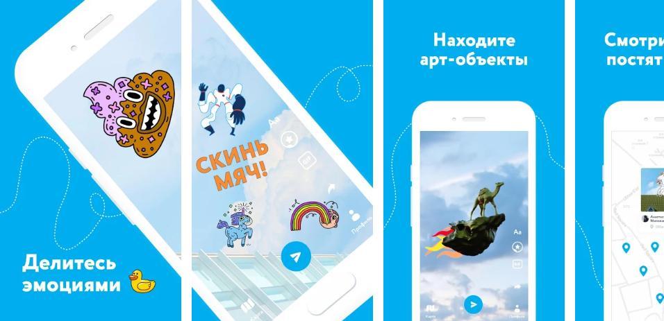 Yota запустила необычное приложение — рисуем нанебе