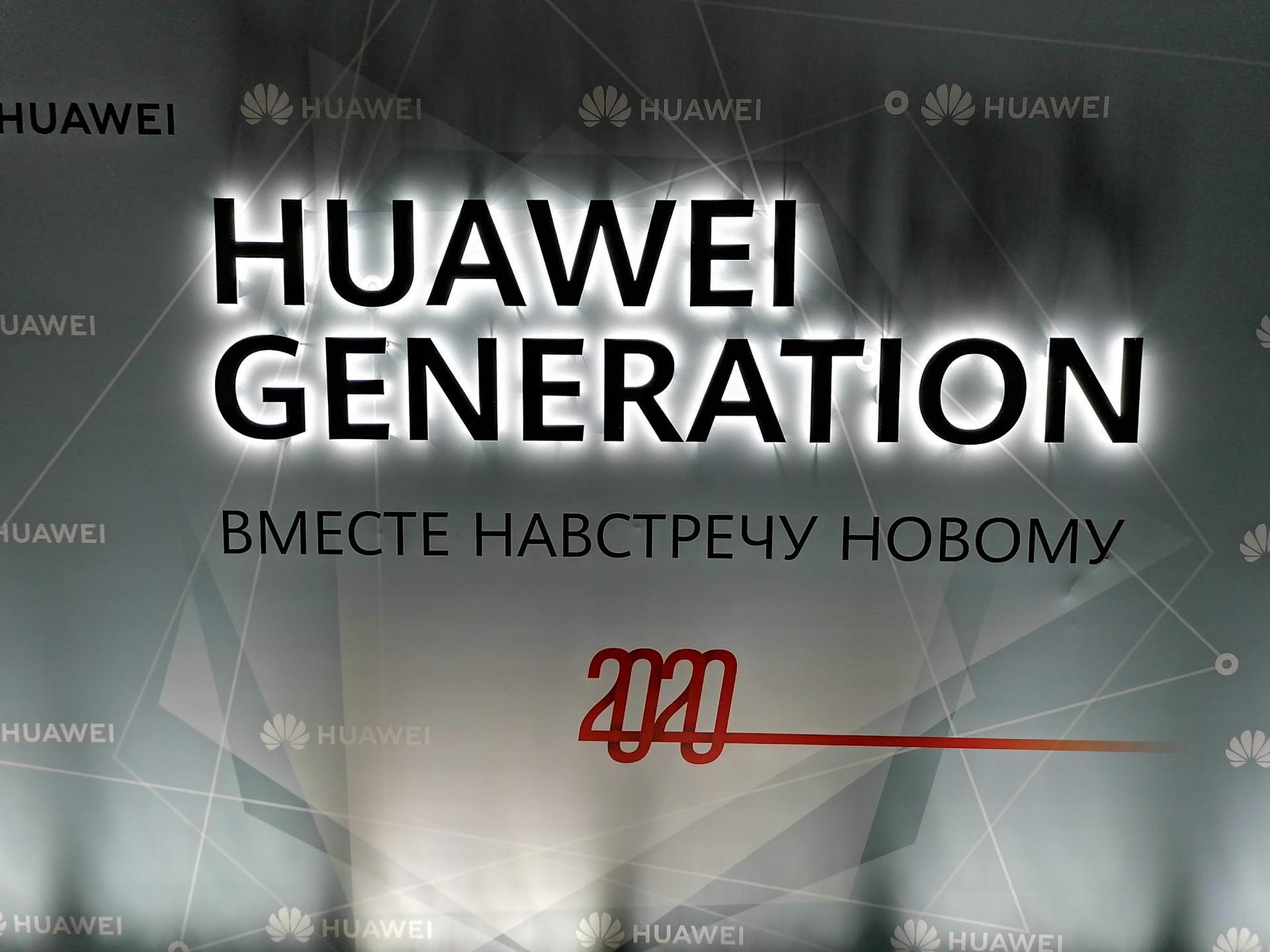 HUAWEI поделилась планами развития бизнеса наближайшиенескольколет