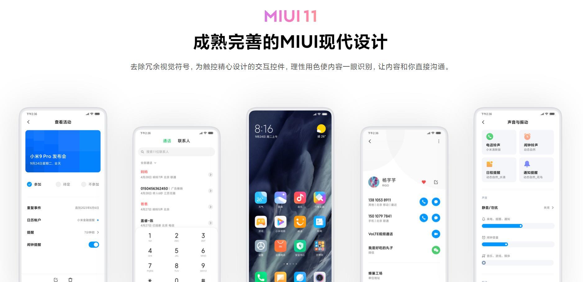 Ссылки для ещё6 смартфонов Xiaomi сMIUI 11 добавились всписок. Теперь 48 моделей