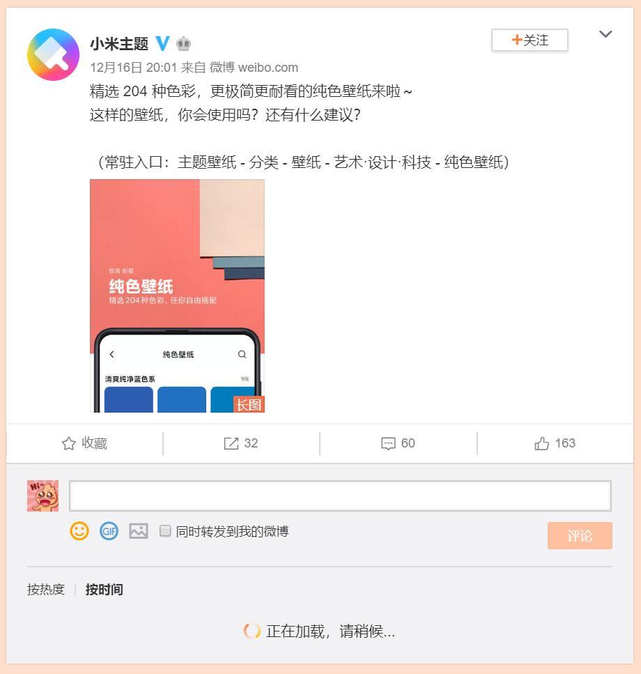 Xiaomi добавила более 200 обоев для смартфонов. Однотонных. Странно?