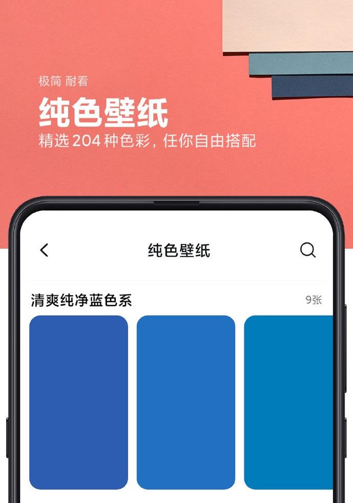 Xiaomi добавила более 230 обоев для смартфонов. Однотонных. Странно?