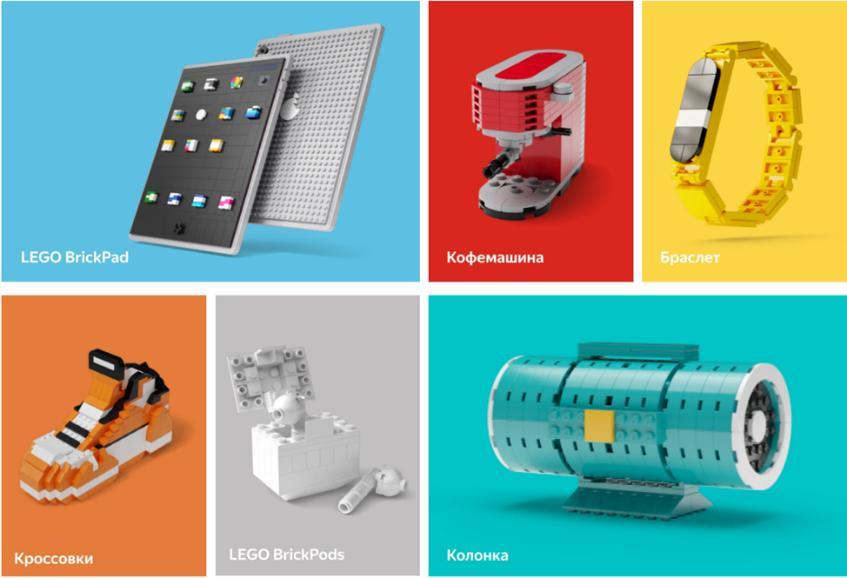 Зачем LEGO делать копии актуальных товаров сЯндекс.Маркет?