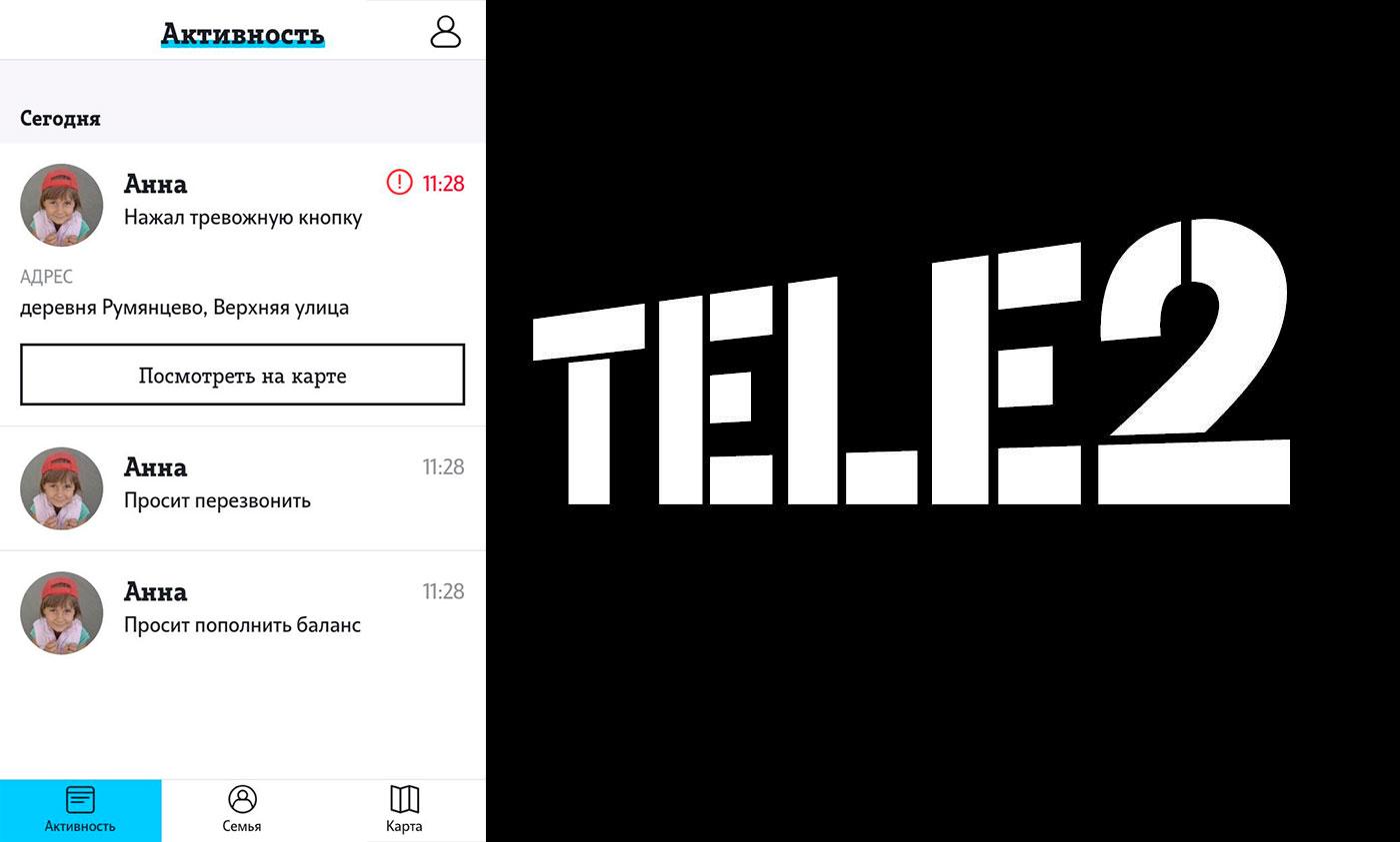 Tele2 поможет сдетьми. Компания настроила родительскуий контроль