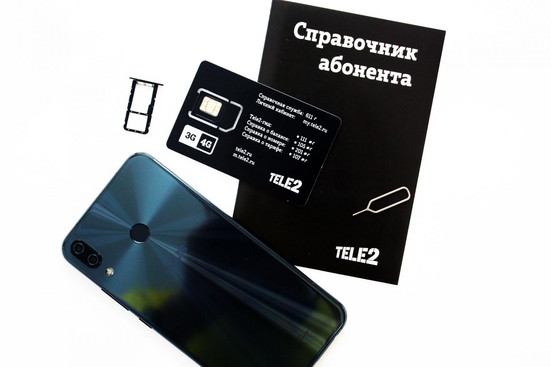 Секретный тариф Tele2 за150 рублей вмесяц. Что мызнаем?