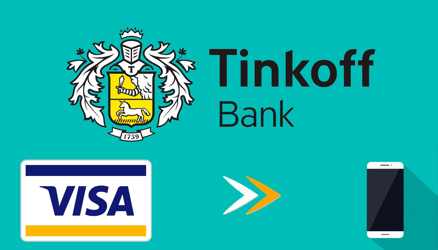 Тинькофф Банк дал возможность перевода денег пономеру телефона вдругие банки