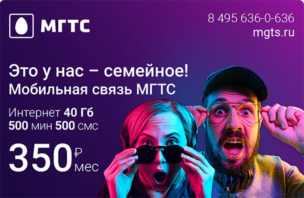 УМГТС появился тариф мобильной связи Super Smartза350 рублей вмесяц