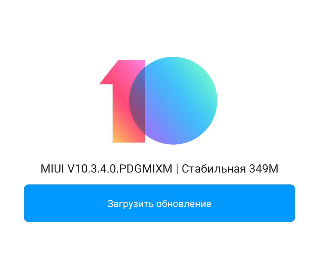 Xiaomi MiMix 2S получил новую прошивку MIUI10версии 10.3.4.0 PDGMIXM