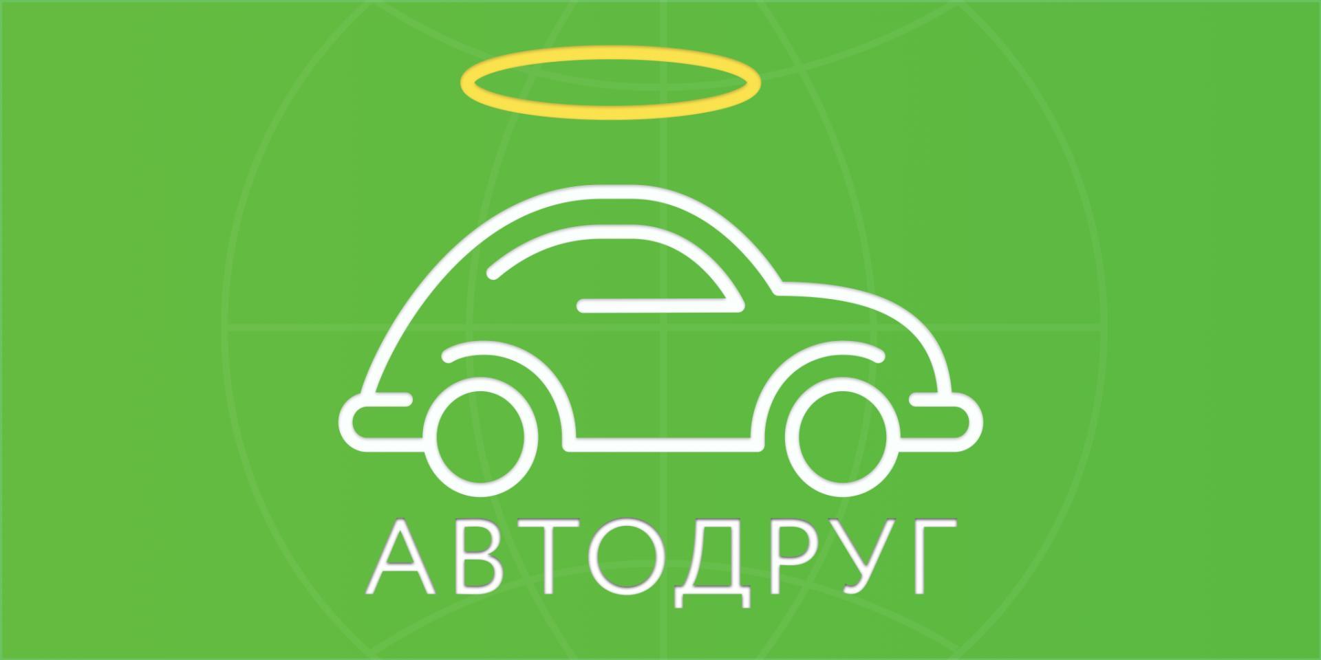 Автодруг — помощник автомобилиста