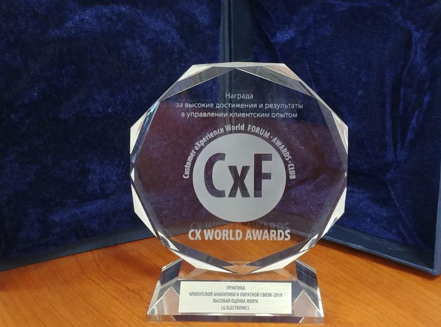 Компания LGElectronics одержала победу вконкурсе CXWORLD AWARDS